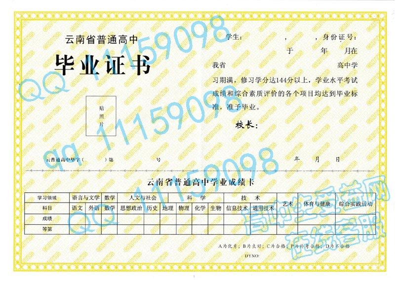 云南省高中毕业证、新版样本