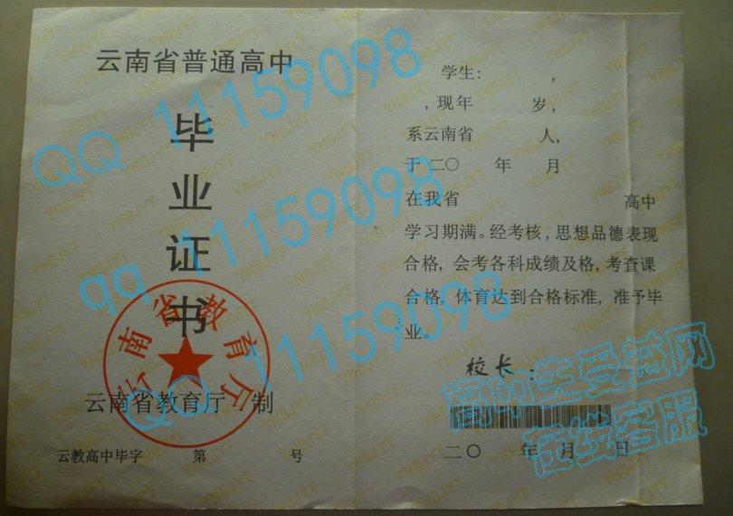 云南省高中毕业证、老版样本